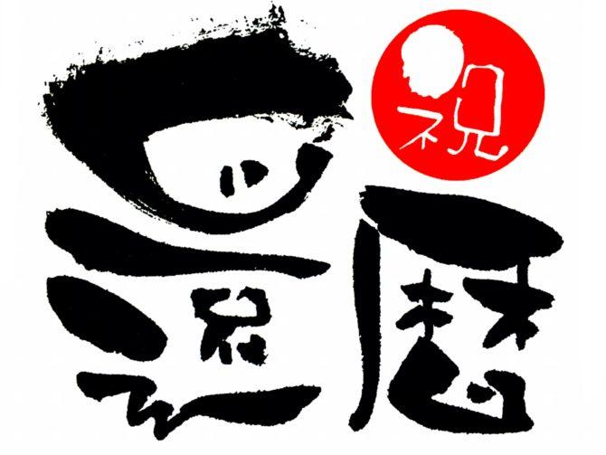 佐賀開催「10回生還暦同窓会」のお知らせ
