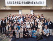 2回生「卒業50周年記念同窓会」開催