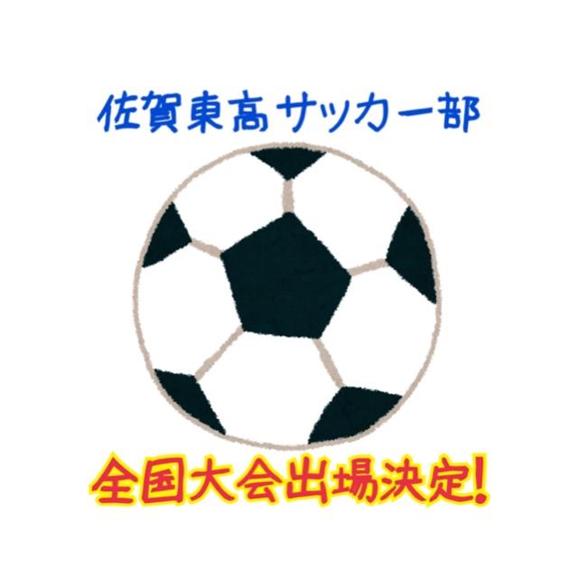 第96回全国高校サッカー選手権大会 佐賀大会~速報~