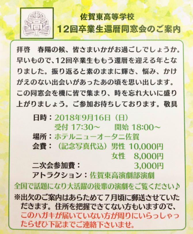 12回生「還暦同窓会」決定~拡散希望!!