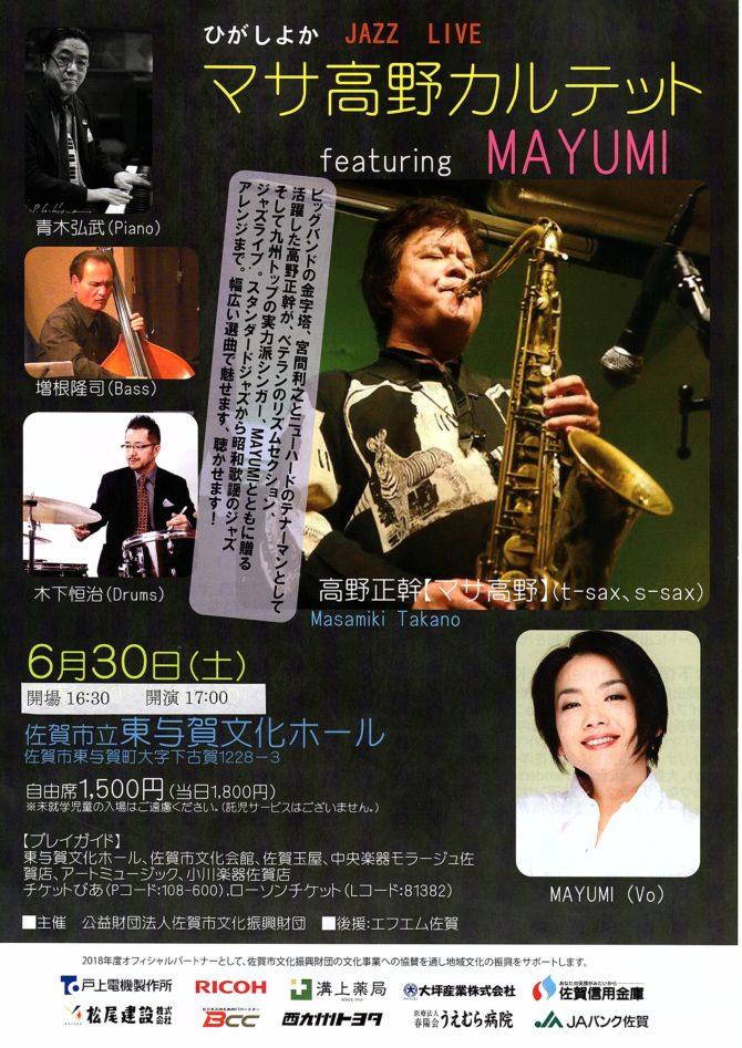 ジャズ界のスター「高野正幹 JAZZ LIVE」