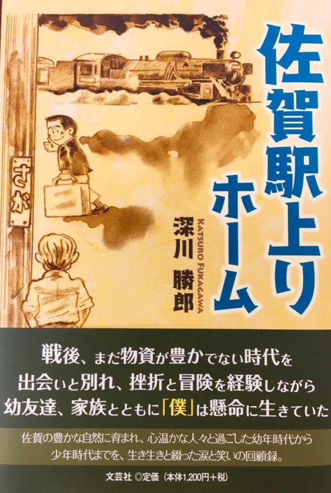 「佐賀駅上りホーム」深川 勝郎 絶賛発売中!!