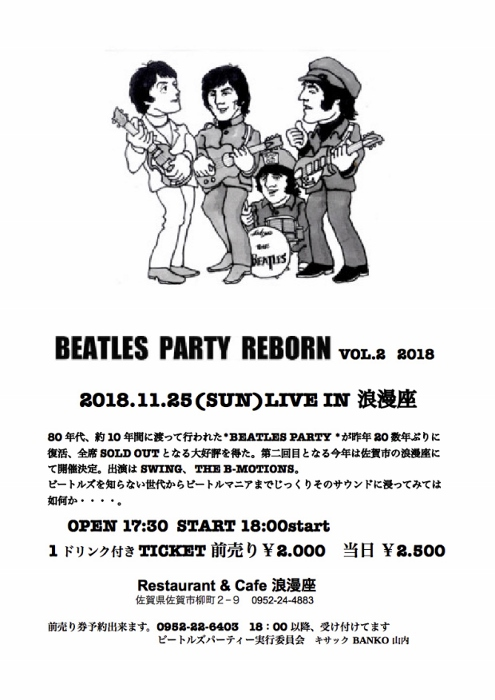 2018「BEATLES PARTY REBORN 」 LIVE