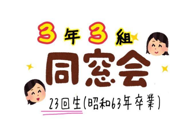 第23回生 3年3組同窓会!!