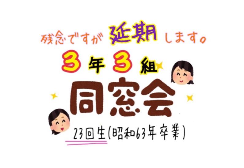 第23回生 3年3組同窓会「延期」のお知らせ
