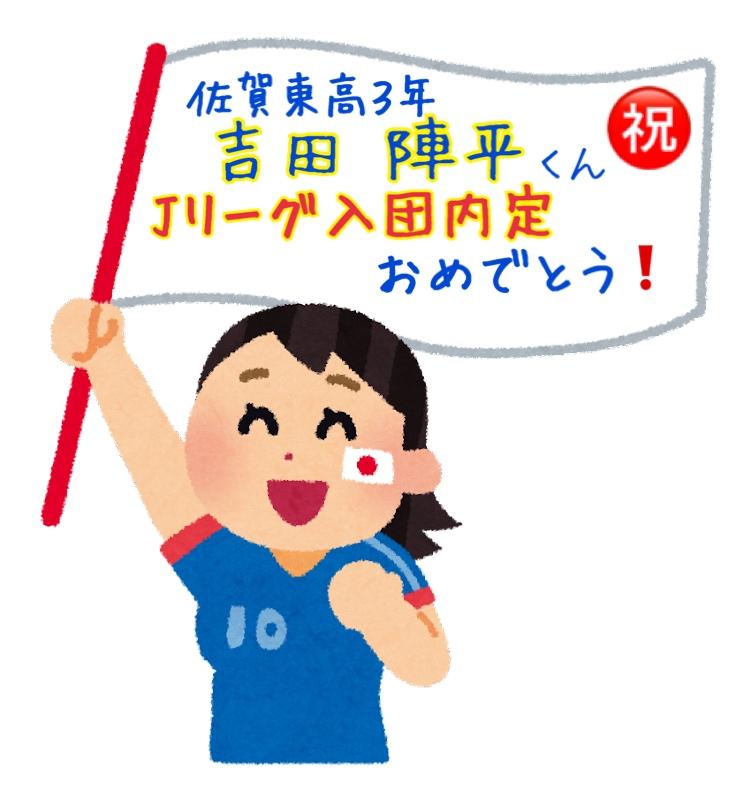 速報!「Jリーグ入団内定!!」
